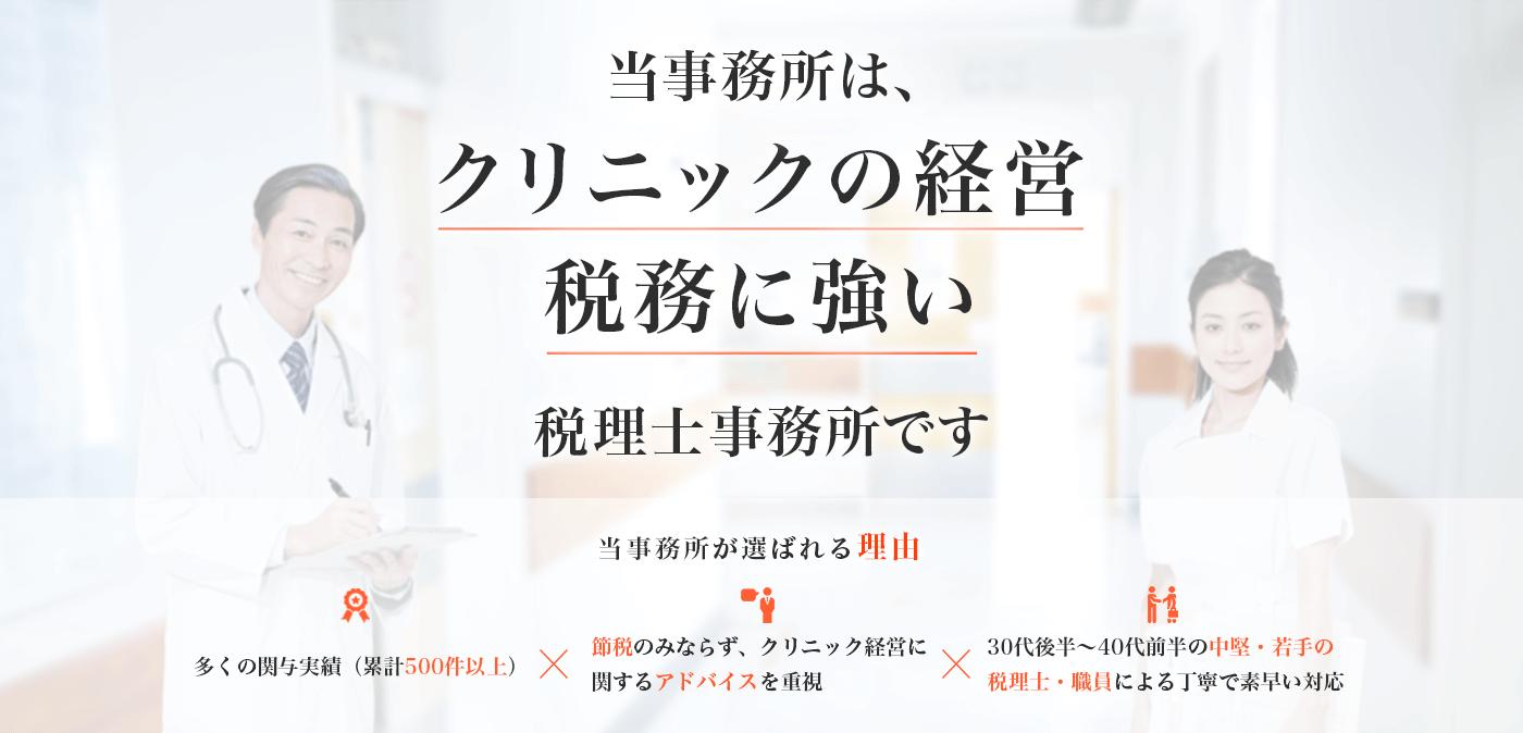 東京都の日本橋にあるクリニックに強い税理士事務所です。クリニックの税務・経営なら永井コンサルティング株式会社にお気軽にご相談ください。