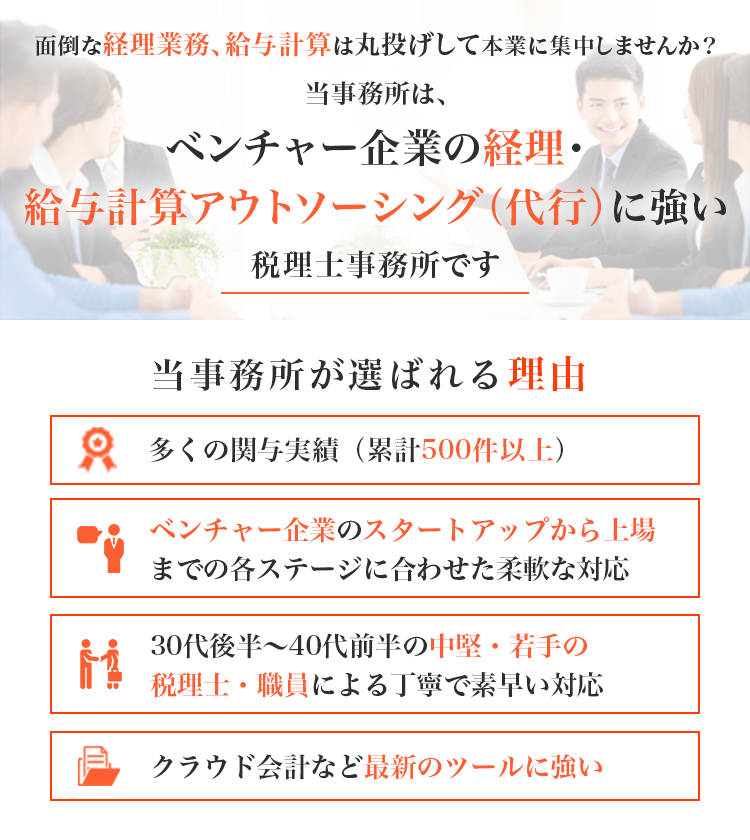 東京都の日本橋にある当事務所は、ベンチャー企業の経理・給与計算アウトソーシング(代行)に強い税理士事務所です。若手税理士のため最新クラウドツールにも対応しております。まずは、お気軽にご相談ください。