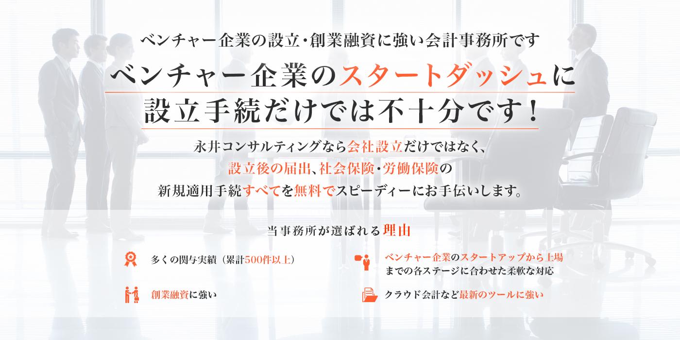 東京都の日本橋にある当事務所は、ベンチャー企業の設立・創業融資に強い税理士事務所です。若手税理士のため最新クラウドツールにも対応しております。まずは、お気軽にご相談ください。