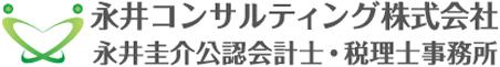 ベンチャー企業の設立・創業融資に強い会計事務所|永井コンサルティング株式会社