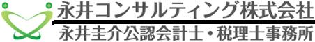 永井コンサルティング