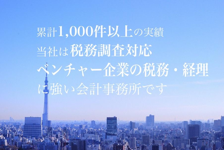永井コンサルティング株式会社、クリニックなどの医療機関に強い会計事務所